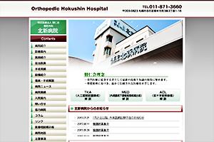 朋仁会 整形外科北新病院