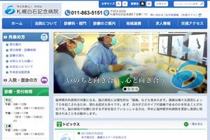 特定医療法人 医翔会 札幌白石記念病院