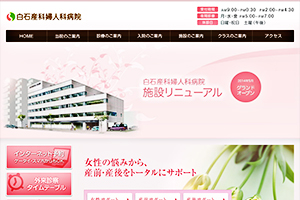 札幌白石産科婦人科病院