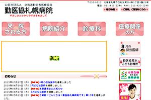 北海道勤労者医療協会 勤医協札幌病院