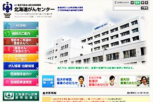 国立病院機構 北海道がんセンター