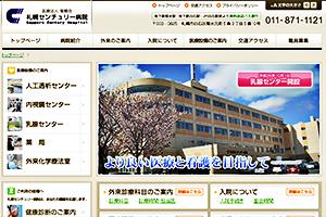 菊郷会 札幌センチュリー病院