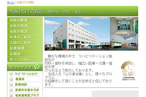 共栄会 札幌トロイカ病院