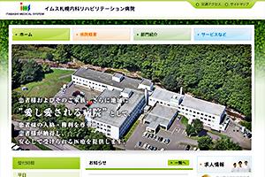 明生会 イムス札幌内科リハビリテーション病院