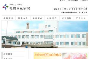 福和会 札幌立花病院