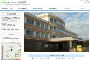 澤山会 手稲病院