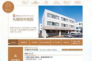 タナカメディカル札幌田中病院