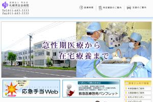 秀友会 札幌秀友会病院