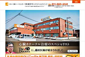 札幌心臓血管・内科・リハビリテーションクリニック