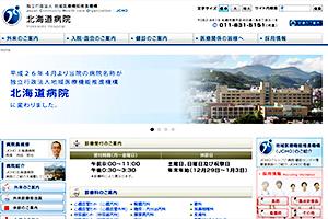 地域医療機能推進機構 北海道病院