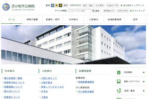 苫小牧市立病院