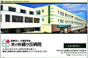 大島記念会 苫小牧緑ヶ丘病院