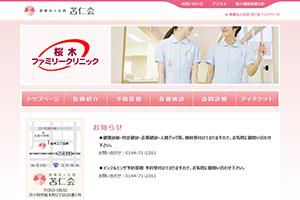 苫仁会桜木ファミリークリニック