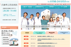 兵庫県立 西宮病院