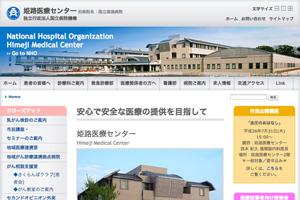 国立病院機構 姫路医療センター