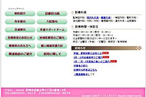 中馬医療財団 西武庫病院