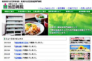 正名会 池田病院