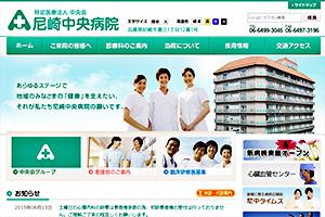 中央会 尼崎中央病院