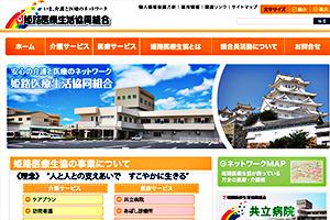 姫路医療生活協同組合 共立病院