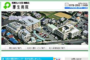 綱島会 厚生病院