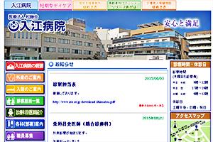 松藤会 入江病院