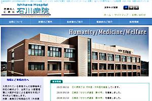 仁寿会 石川病院