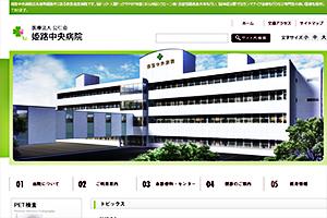 公仁会 姫路中央病院