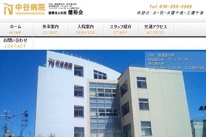 健裕会 中谷病院