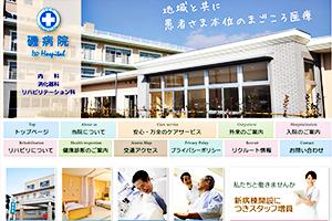 栄徳会 加古川 磯病院