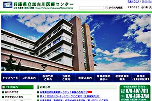 兵庫県立加古川医療センター