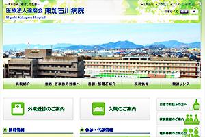 達磨会 東加古川病院