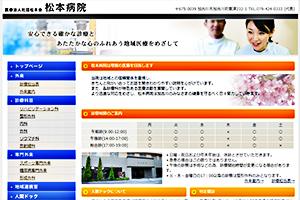 松本会 松本病院