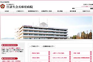 恩賜財団 済生会兵庫県病院