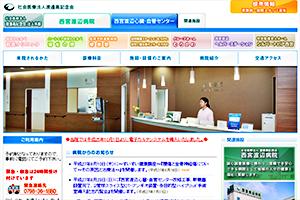 渡邊高記念会 西宮渡辺心臓・血管センター