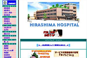 尚仁会 平島病院