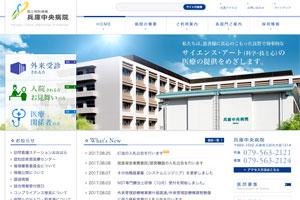 国立病院機構 兵庫中央病院