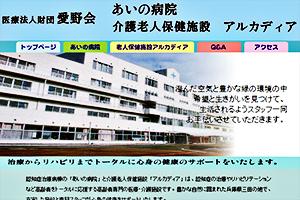 愛野会 あいの病院