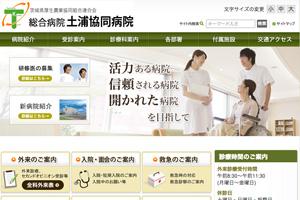 総合病院土浦協同病院