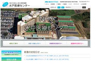 国立病院機構 水戸医療センター