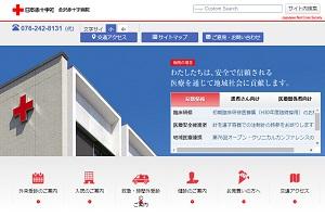 金沢赤十字病院