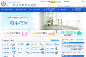 石川県済生会金沢病院