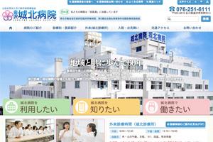 石川勤労者医療協会 城北病院