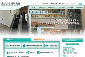 金沢大学附属病院