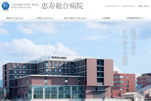 董仙会 恵寿総合病院
