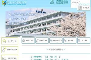 岩手県立釜石病院