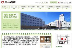 清和会 奥州病院