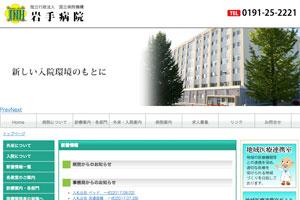 国立病院機構 岩手病院