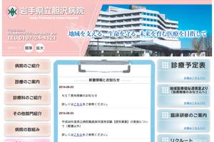 岩手県立胆沢病院