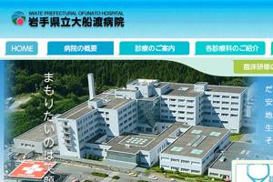 岩手県立大船渡病院