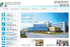 岩手県立久慈病院